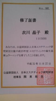 2014011609440000.jpg
