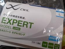ワコールCW-Xエキスパートロング2