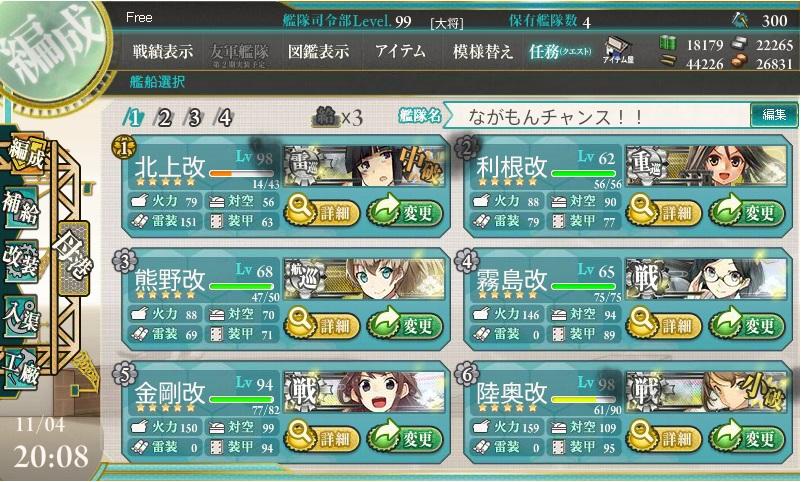 kankore_2013_11_e-4d.jpg