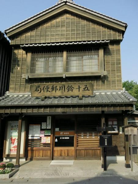 五十鈴川郵便局