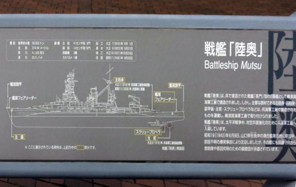 戦艦陸奥引き上げ部分02