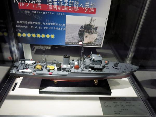 掃海艇模型