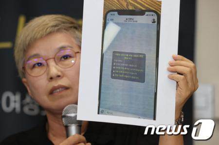 韓国人の好みってよくわかんない ~ 【韓国】 セクハラ被害女性側が公開、ソウル市長が元秘書に送信したテレグラム「秘密のチャットルーム」招待画面