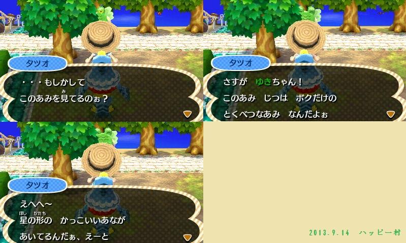 tatsuo0914-2.jpg