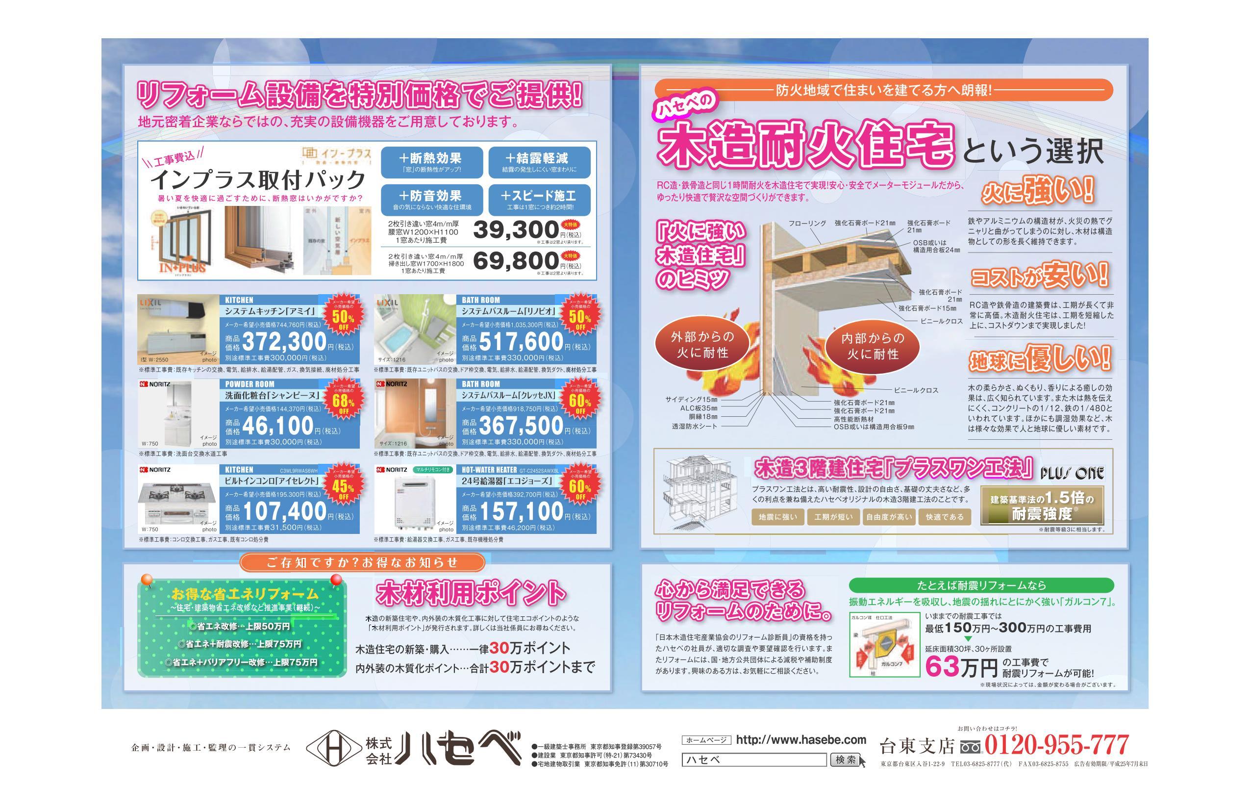 taitou-event_02.jpg