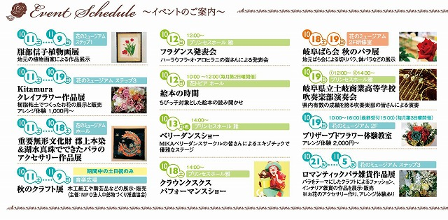 aki_bara11.jpg