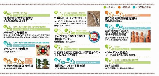 aki_bara12.jpg