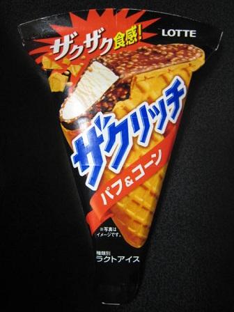 ザクリッチ アイスクリームファン