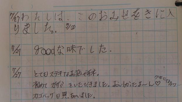edit_2013-07-29_13-18-22-553.jpg