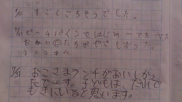 edit_2013-08-01_22-28-50-506.jpg