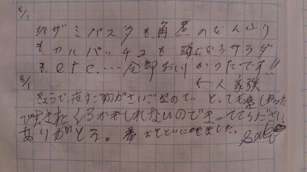 edit_2013-08-01_22-31-28-022.jpg