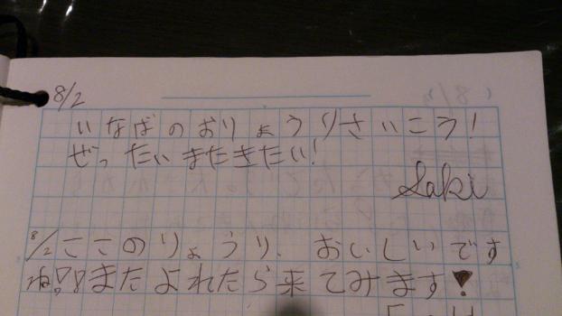 edit_2013-08-04_10-41-26-245.jpg