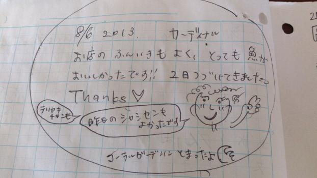 edit_2013-08-08_23-03-48-061.jpg