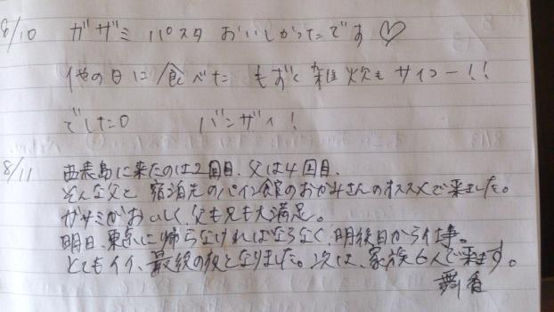 edit_2013-08-17_17-10-58-314.jpg