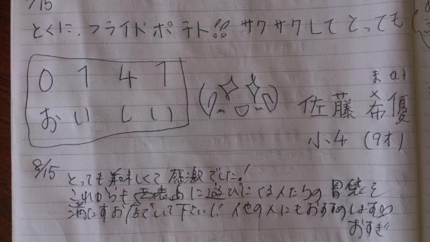 edit_2013-08-17_17-19-43-939.jpg
