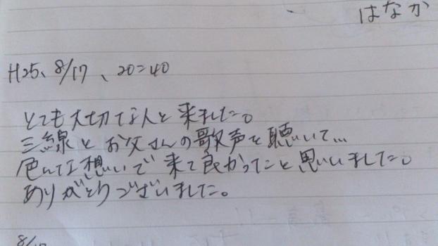edit_2013-08-20_21-03-32-129.jpg