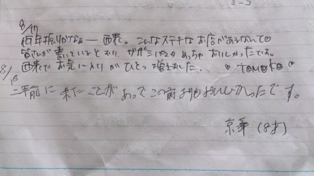 edit_2013-08-20_21-05-09-131.jpg