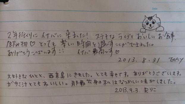edit_2013-09-08_08-03-43-563.jpg