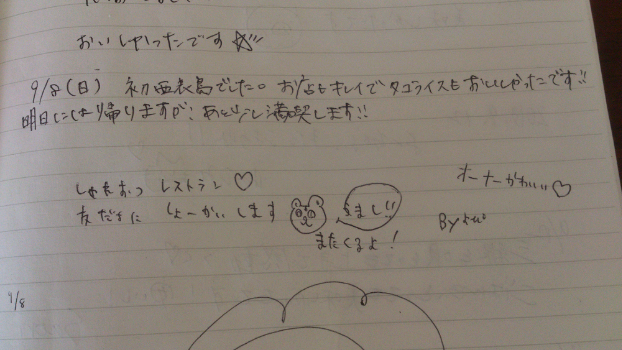 edit_2013-09-14_22-26-14-939.jpg