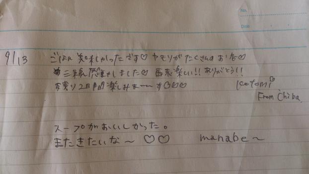edit_2013-09-16_09-55-43-534.jpg