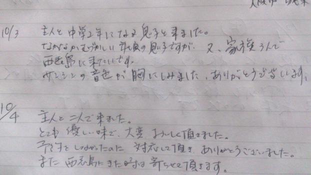 edit_2013-10-06_15-12-13-986.jpg