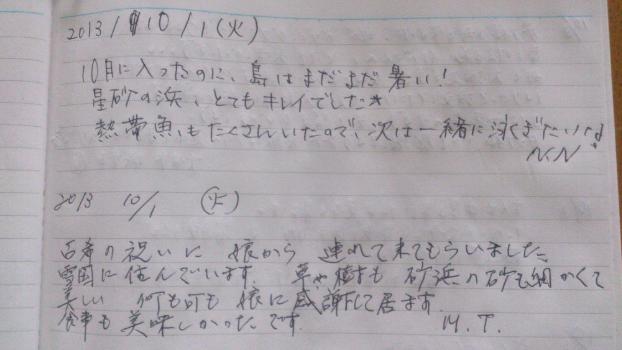 edit_2013-10-06_15-13-56-316.jpg