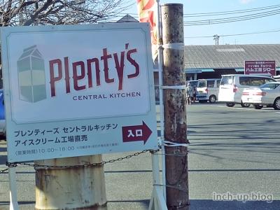 プレンティーズセントラルキッチン