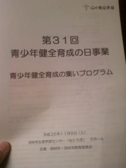 20131110212632e4c.jpg