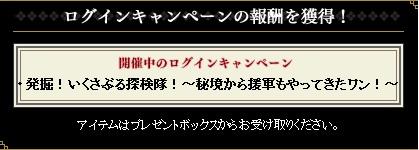 ぶるキャンペーン1日目