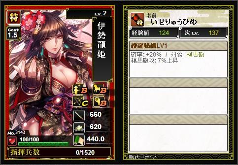 特 伊勢龍姫