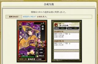桂姫合成 神行法2