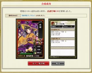 桂姫 合成1