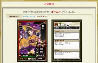 桂姫 神行法1