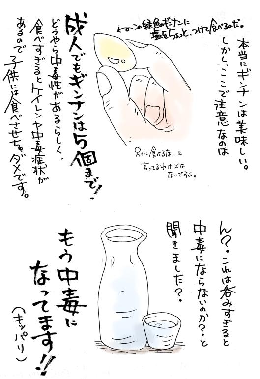 maruma2432.jpg