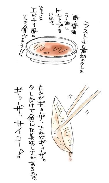 maruma2583.jpg