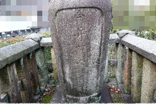 今井兼平の墓②