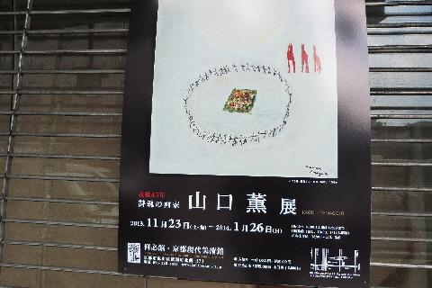 山口薫展 何必館・京都現代美術館11.23~2014.1.26