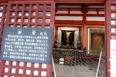 東寺 食堂②