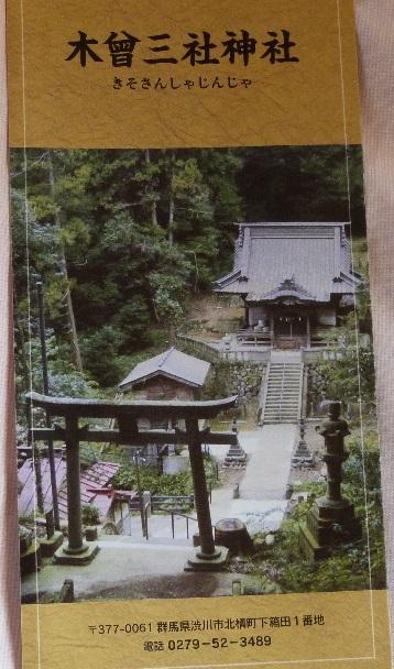 木曾三社神社 本殿①
