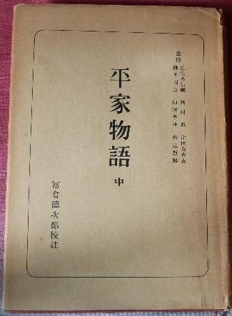 平家物語 (中)