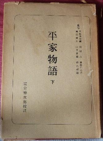 平家物語 (下)
