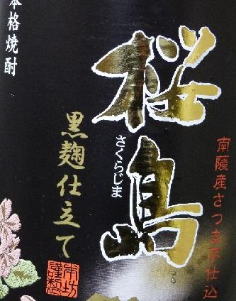 芋焼酎 黒桜島② 本坊酒造㈱