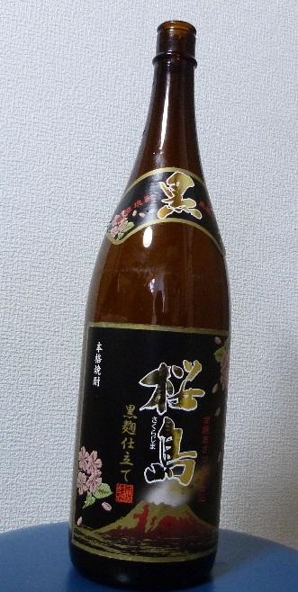 芋焼酎 黒桜島① 本坊酒造㈱