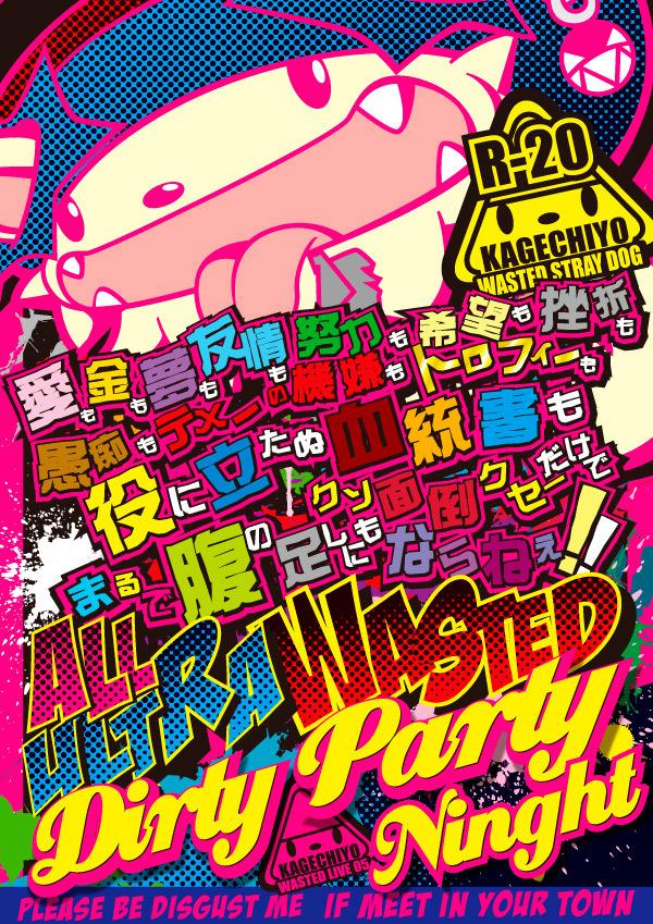 KAGECHIYO_LIVE2013_2.jpg