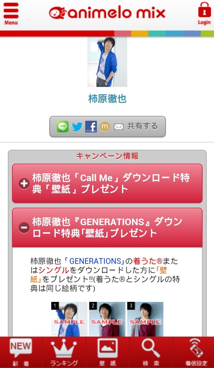 animelo_generations.jpg