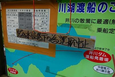 大井川鉄道22