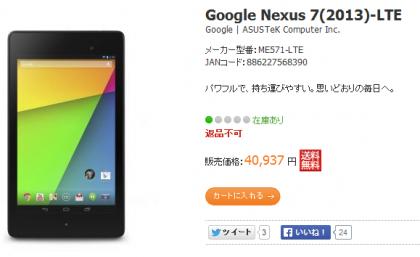 nexus7_2013_lte_n.png