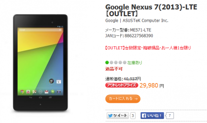 nexus7_2013_lte.png