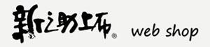 shinnosuke_webshop_rogo.jpg
