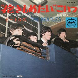 Beatles - I Want To Hold your Hand2